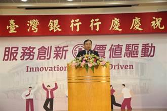 2020臺灣銀行行慶 服務創新價值驅動
