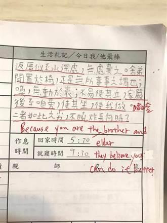 超有才!國中生「文言文」寫日記 師竟用英文神回
