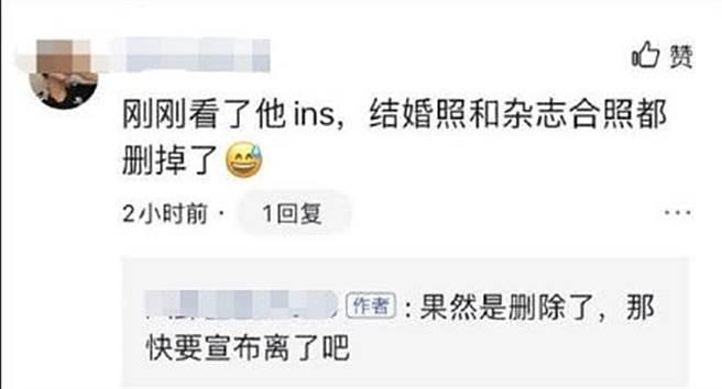 網友發現高聖遠刪除跟周迅合影。(圖/翻攝自娛樂有飯微博)