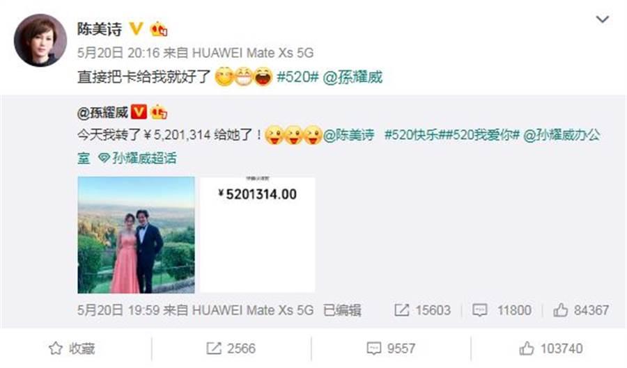 孫耀威轉轉帳5201314元給老婆。(圖/翻攝自微博)
