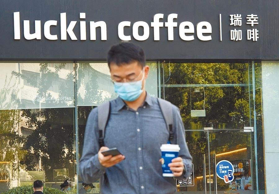 瑞幸咖啡稱,5月15日收到了那斯達克的下市通知。圖為一位市民經過瑞幸咖啡北京的一家門市。(中新社資料照)