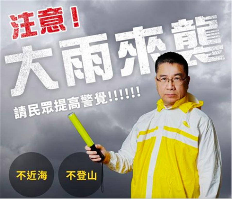 徐國勇提醒民眾注意大雨來襲(徐國勇臉書擷圖)