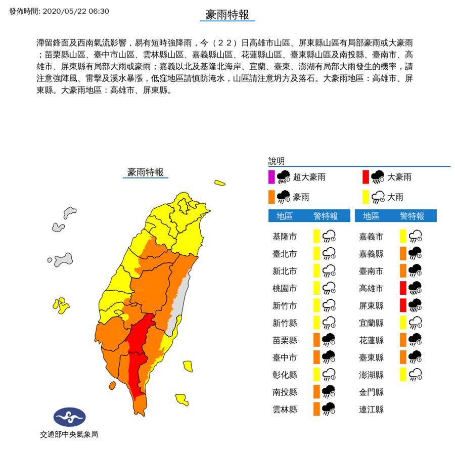 豪大雨狂炸台灣,水利署發淹水警戒、水庫警戒。(中央氣象局)
