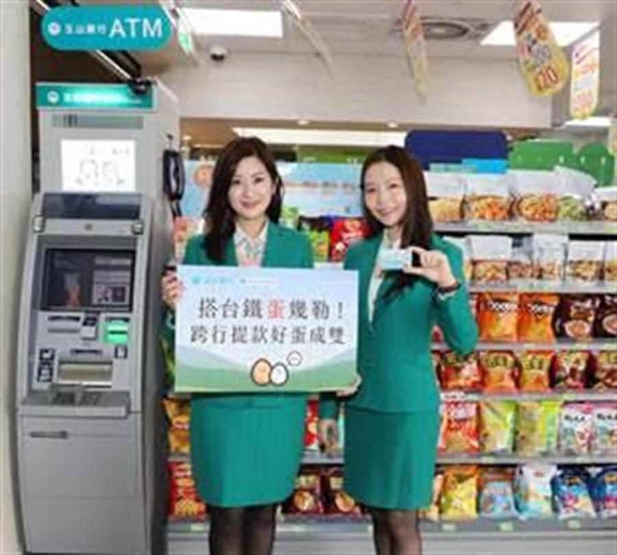 (全家會員持「非玉山金融卡」至全家台鐵店鋪跨行提款2次並完成登錄,可免費獲得兩顆茶葉蛋。圖/玉山銀行提供)