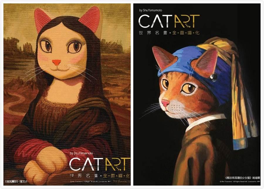 日本知名畫家山本修「貓•美術館 - CAT ART世界名畫展」-喵文西《貓娜麗莎》(左)、圖為「喵化」的維喵爾《戴珍珠耳環的少女貓》,多幅經典名作令人讚嘆(右)。(誠品提供)