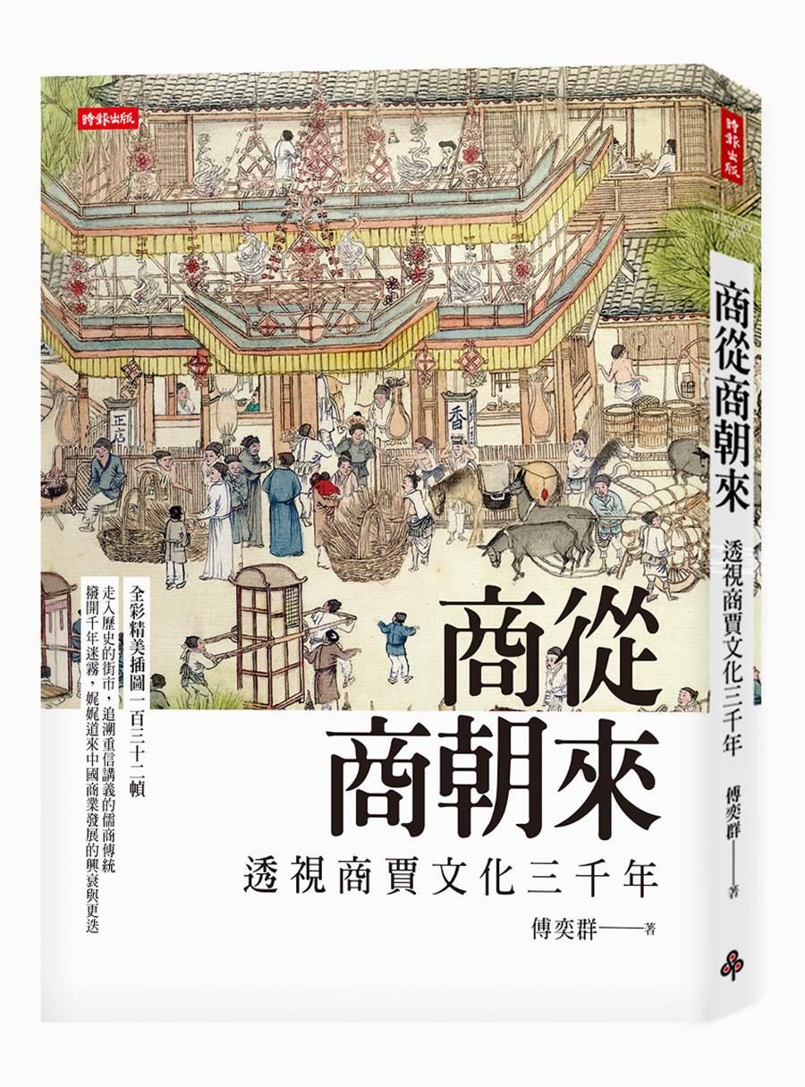 圖/《商從商朝來:透視商賈文化三千年》/時報出版提供