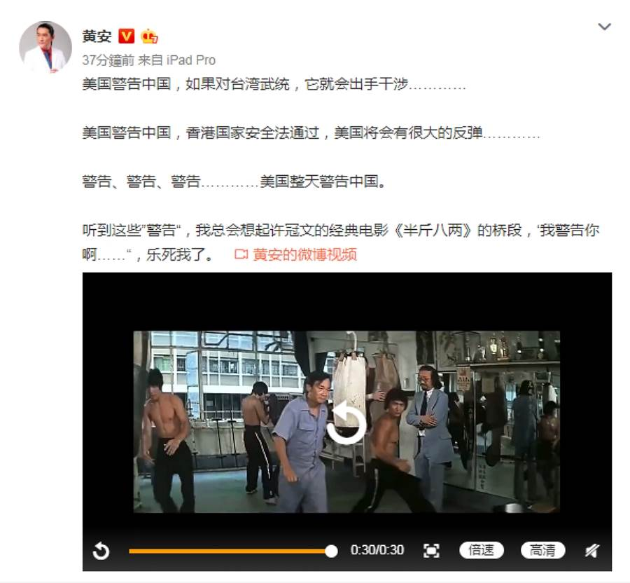 黃安在微博講到美國針對大陸一事,舉出經典港片《半斤八兩》一橋段,揶揄地說「樂死我了」。(圖/ 摘自黃安微博)
