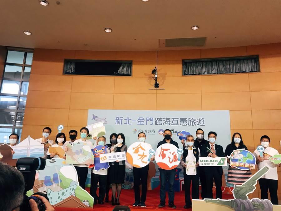 新北金門跨海互惠旅遊22日記者會,6月3日首發團。