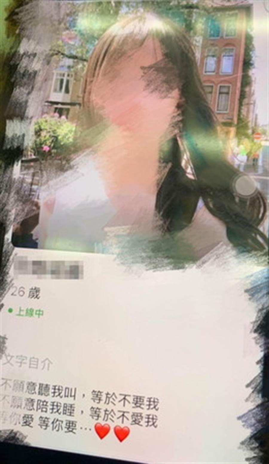 男網友在爆怨公社曝前女友騙超大(圖片取自/爆怨公社)