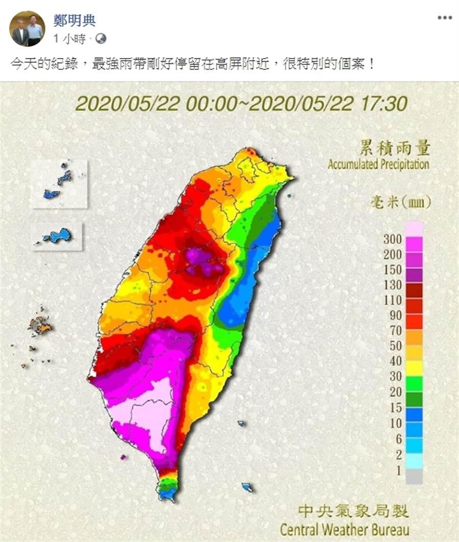 氣象局代理局長鄭明典在臉書貼出氣象局的累積雨量圖,直說「今天的紀錄,最強雨帶剛好停留在高屏附近,很特別的個案」 (圖/鄭明典臉書、來源:中央氣象局)