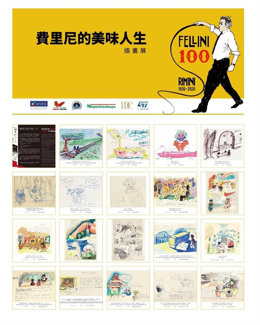 今年正值費里尼百歲誕辰,「台北國際書展線上書展」與義大利經貿辦事處合作,在台灣推出「費里尼的美味人生」線上插畫特展。(台北書展基金會提供)