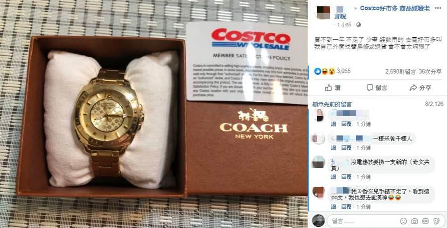 原PO表示,新買不到一年的手錶,平常很少戴卻突然「走不動」了。好市多客服竟跟叫她自己外面「找寶島修」或「退貨」,直呼「太誇張」!(摘自Costco好市多 商品經驗老實說)