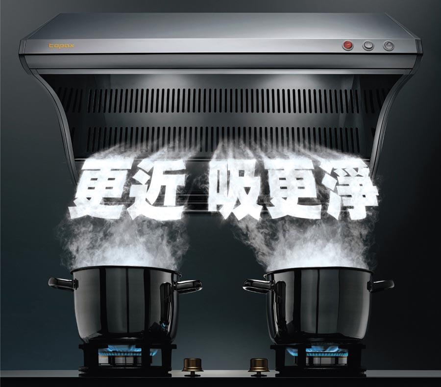 「莊頭北」TR-5366近吸式斜背排油煙機,超前部署煮食安全環境,保護肺部健康。圖/業者提供