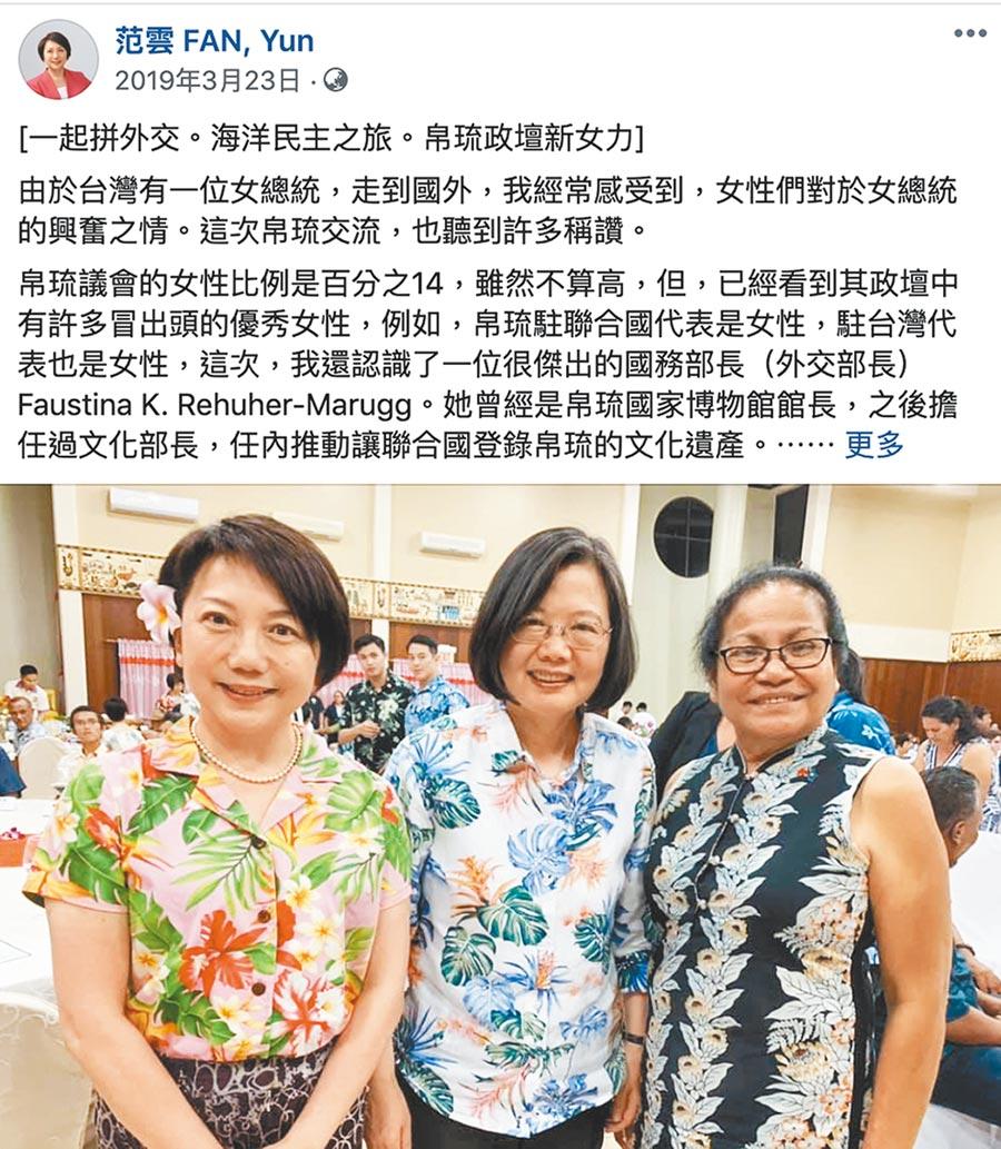 民進黨現任不分區立委范雲(左)在2019年3月與蔡英文總統一起出訪帛琉。(摘自范雲臉書)