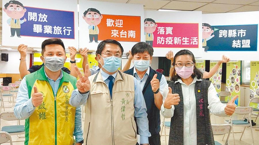 台南市長黃偉哲(左二)21日宣布開放跨縣市畢業旅行。(曹婷婷攝)