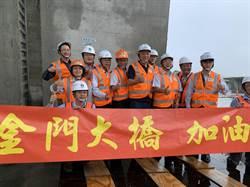 金門大橋工程進度73.8%  縣長赴預鑄場加油打氣