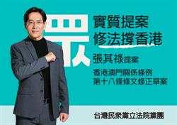 北京推動「港版國安法」 民眾黨盼速排審《港澳條例》