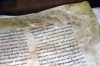 空白死海古卷沒人想研究 浮現隱形文字震驚考古界