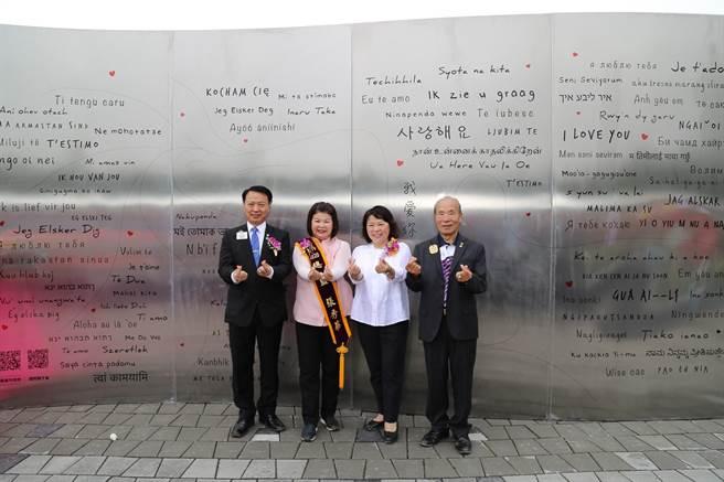 國際獅子會300-D1區捐的公共藝術「愛牆」有168國語言的「我愛你」,代表著嘉義市的國際性與多元共融。(嘉義市政府提供/呂妍庭嘉義傳真)