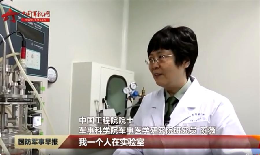 大陸中國工程院院士陳薇(圖)在《刺胳針》發表新冠疫苗臨床試驗論文顯示,由大陸軍方參與的5型腺病毒載體疫苗1期臨床試驗結果對人體安全,並已誘發免疫反應。論文將於6個月內進行評估。(圖/解放軍軍事科學院視頻截圖)