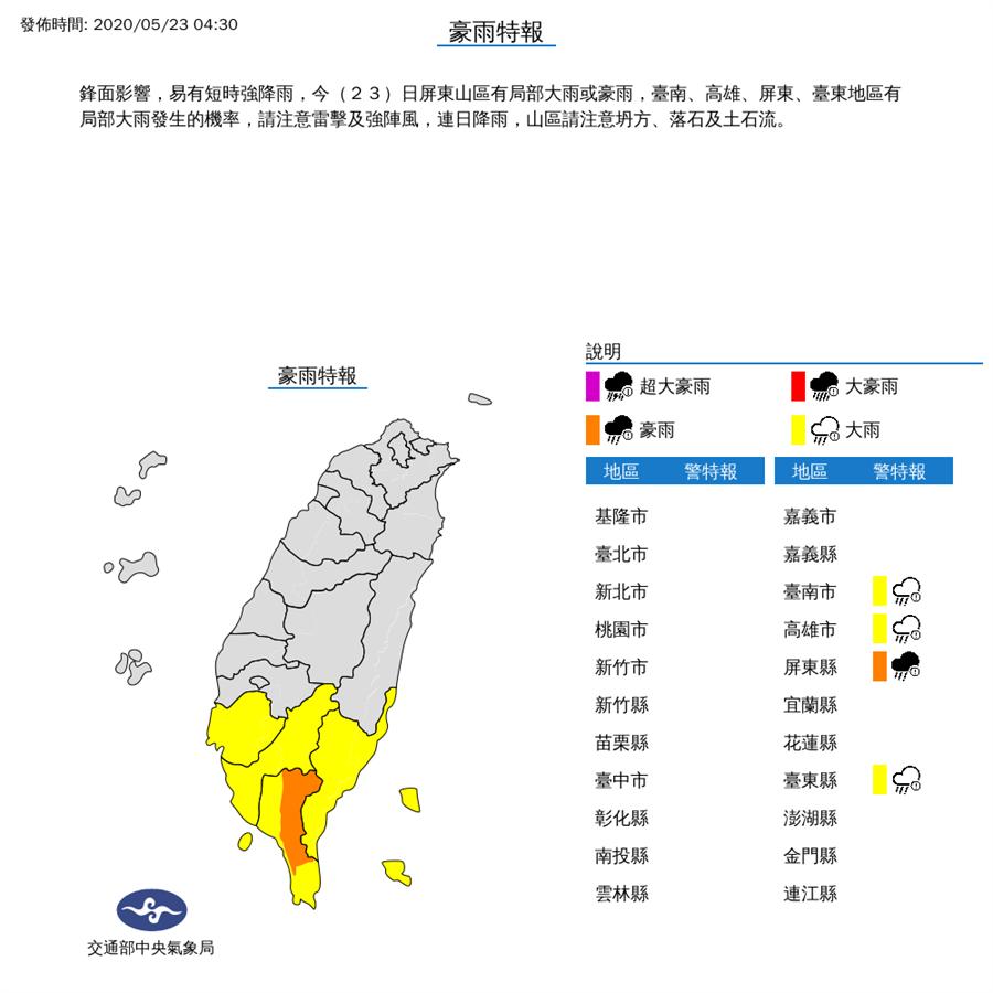 氣象局今早針對台南、高雄、台東發布大雨特報,最南端的屏東則是豪雨特報 。(圖取自氣象局網頁)