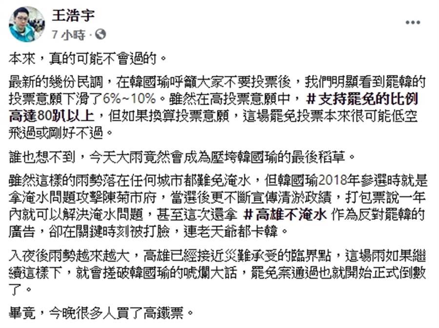 王浩宇臉書。
