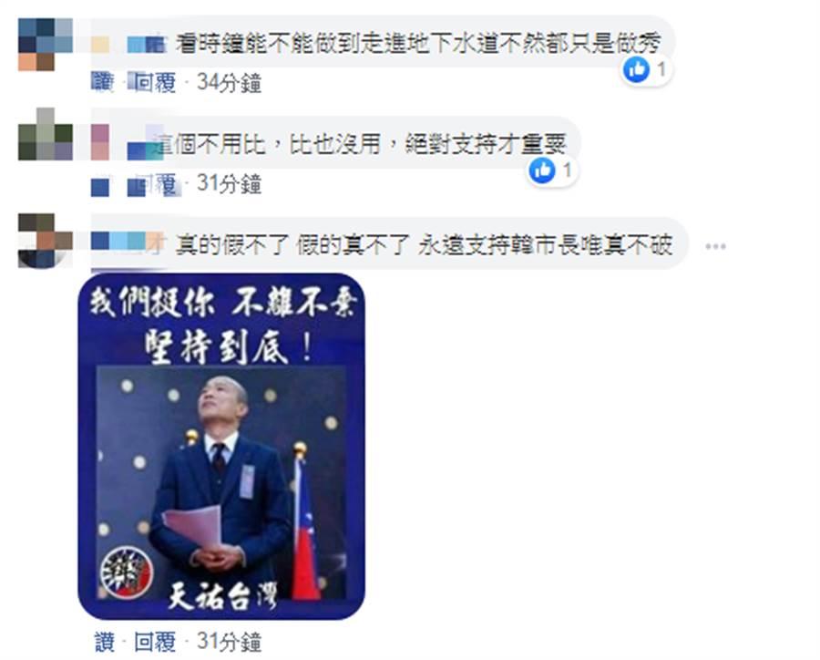 網友留言。(摘自韓國瑜市長後援會臉書)
