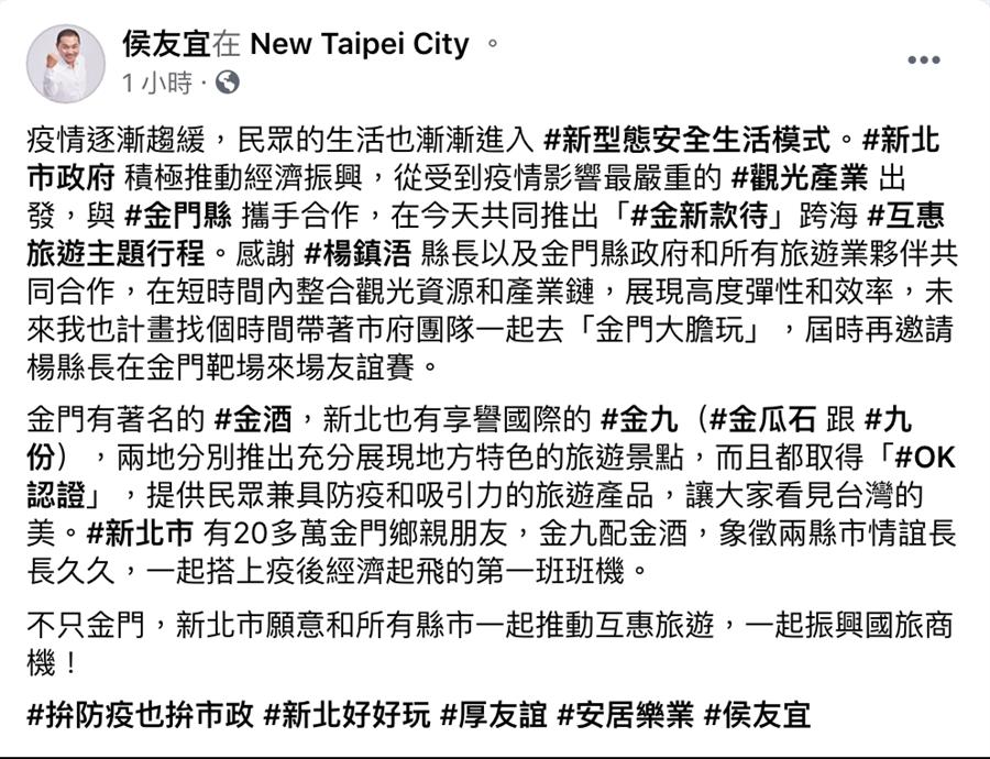 許多縣市首長紛紛在侯友宜臉書貼文下方響應。(翻攝畫面/許哲瑗新北傳真)