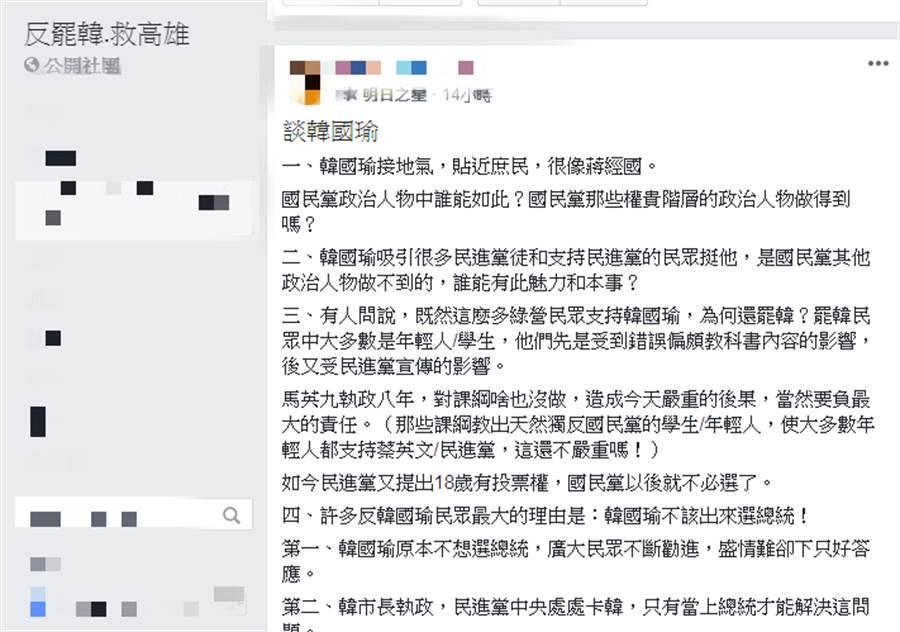 網友留言。(摘自反罷韓.救高雄臉書)