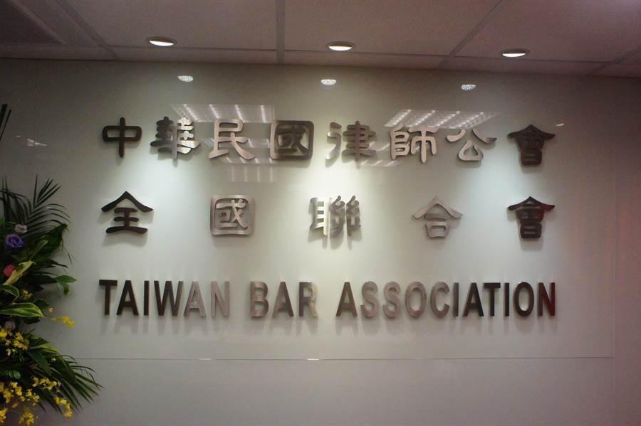 律師公會全國聯合會欣見法務部提出律師資格審查會審議規則草案。(本報資料照)