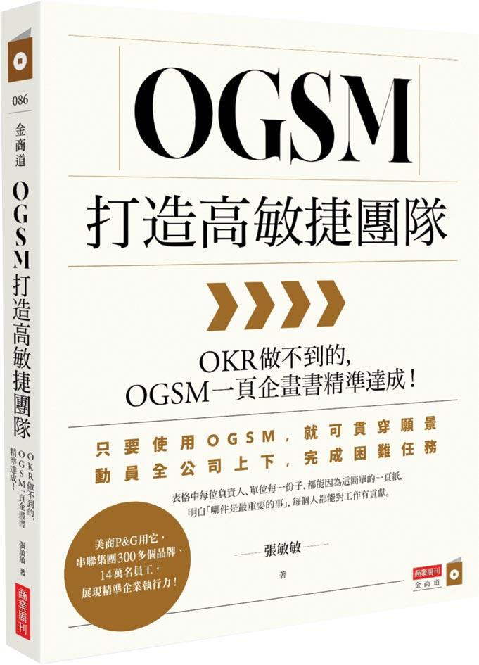 書名:OGSM打造高敏捷團隊作者:張敏敏出版社:商業周刊出版日期:2020/4/30