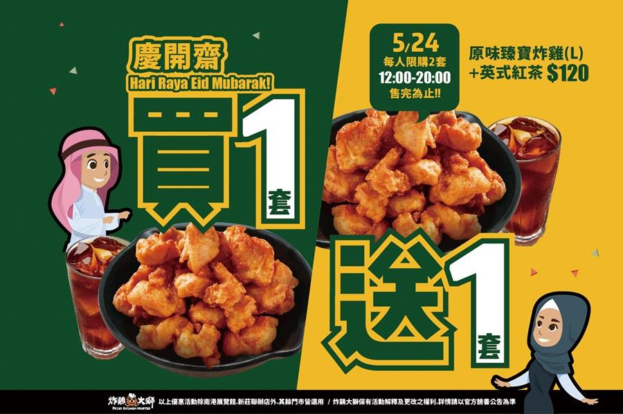 炸鷄大獅舉辦「原味臻寶炸雞加英式紅茶套餐」買一套送一套活動。圖/炸鷄大獅提供