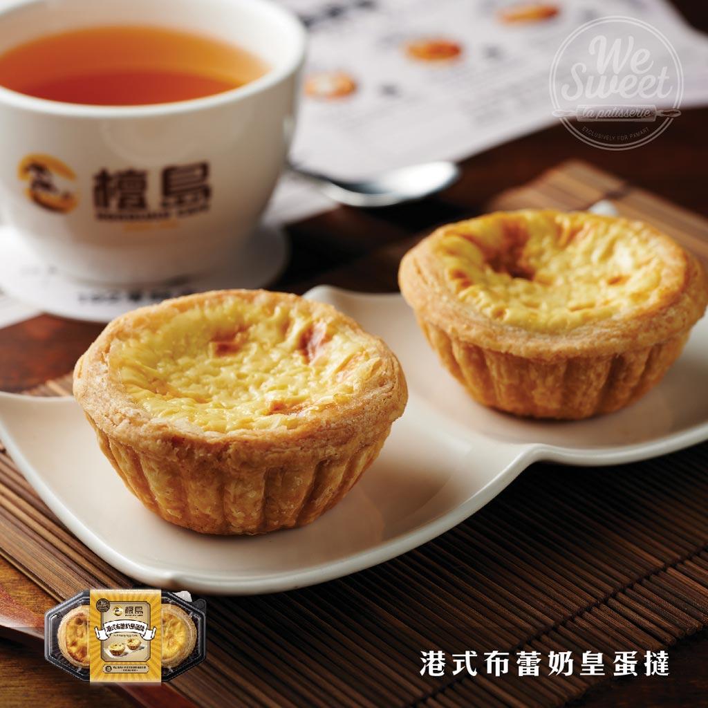 「港式布蕾奶皇蛋撻」192層鬆化酥皮搭配烤奶皇布蕾,是獨家必吃款。(全聯提供)