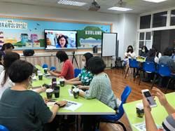授課也搭防疫 基市府推線上課程博覽會