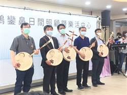 陳時中訪全台最南日照中心 縣長致贈特製月琴