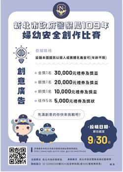 新北警婦幼安全創意廣告比賽 首獎3萬元禮券