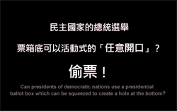 PO「蔡做票400萬張」影片 法官認言論自由不罰