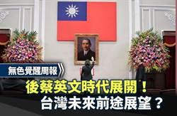 無色覺醒周報》後蔡英文時代展開! 台灣未來前途展望?