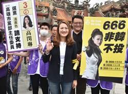 民進黨高雄黨部主委選舉 高閔琳恭喜趙天麟