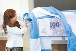 阿根廷 創第九度債務違約 650億美元債務面臨重整協商
