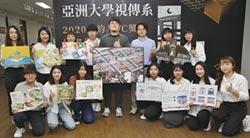 亞洲大學團隊獲紐約ADC設計獎