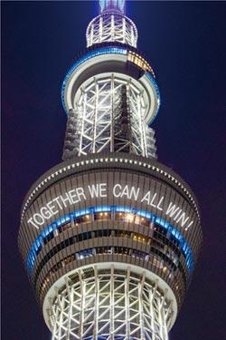 東京晴空塔抗疫燈火 傳遞希望
