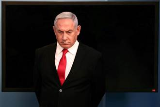 以色列總理納坦雅胡受賄案開審