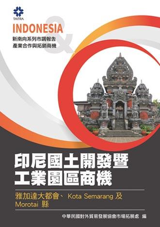 印尼可望成台商新南向市場