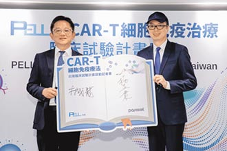 「基改免疫細胞治療CAR-T」臨床試驗計畫開啟抗癌新契機