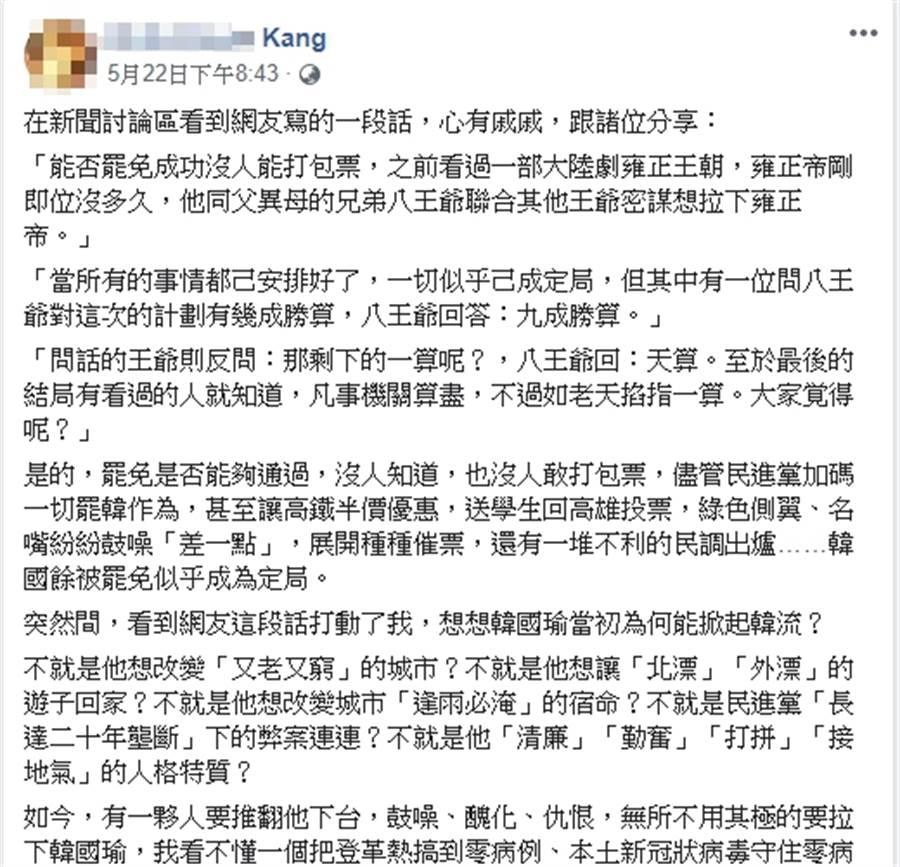 挺韓網友在臉書發文,評論高雄市長韓國瑜罷免案。(圖/翻攝自 臉書)