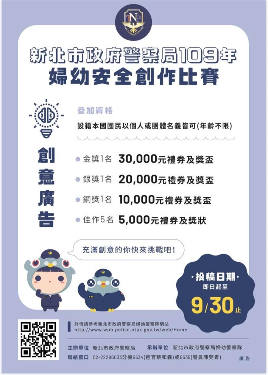 新北市警察局舉辦「109年婦幼安全創意廣告比賽」。(新北市警察局提供)