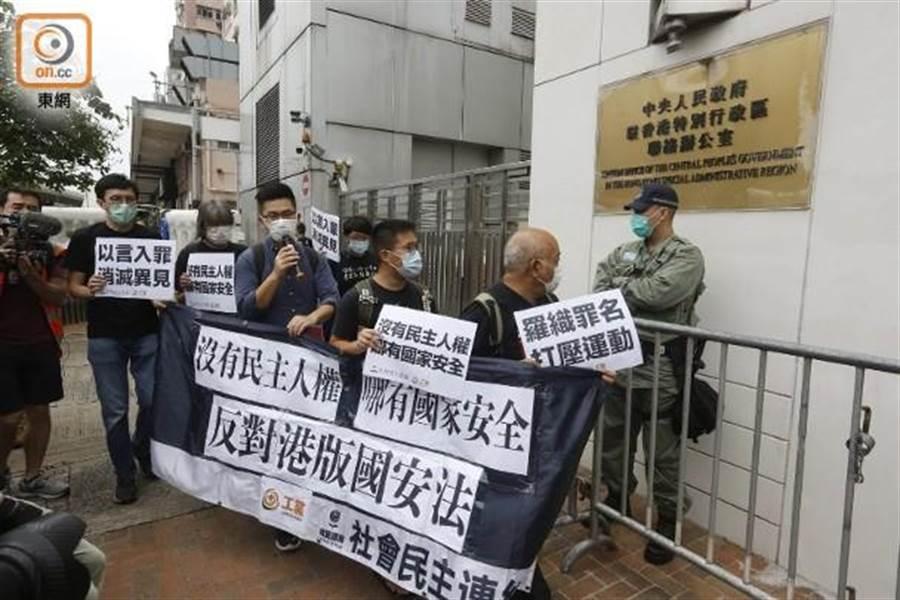 多個團體遊行到中聯辦外示威。(東網)