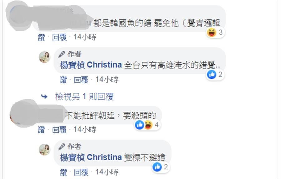 (圖/摘自楊寶楨 Christina臉書)