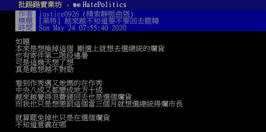 網友在批踢踢論壇發文,對6月6日罷韓投票表示猶豫。(圖/翻攝自 批踢踢論壇)